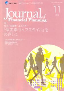 FPジャーナル会報誌