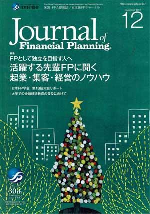 FPジャーナル12月号